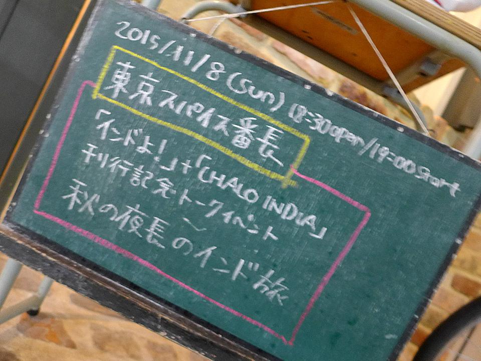 東京スパイス番長01