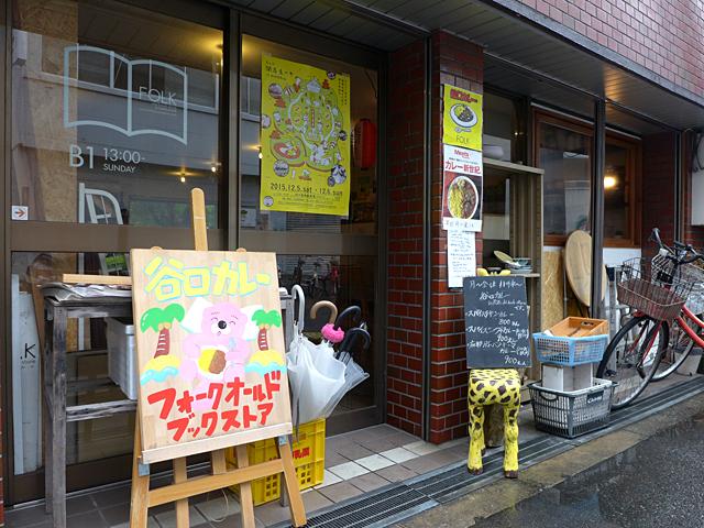 谷口カレー(シーフード)02