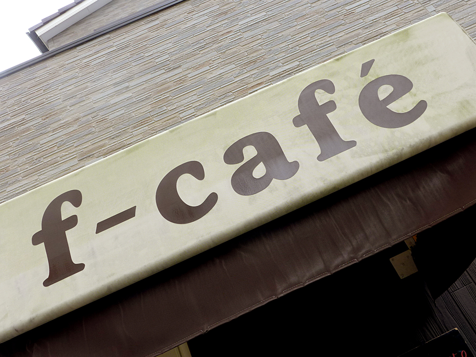 f-cafe`(三元豚カツカレー)02