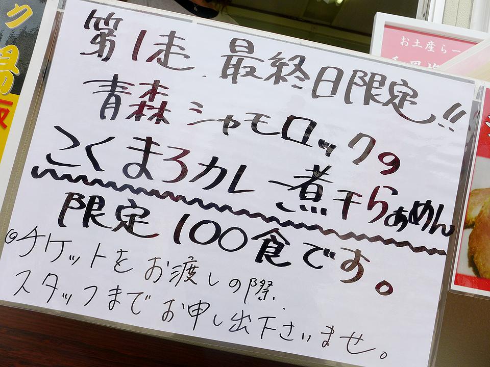 関西ラーメンダービー201505