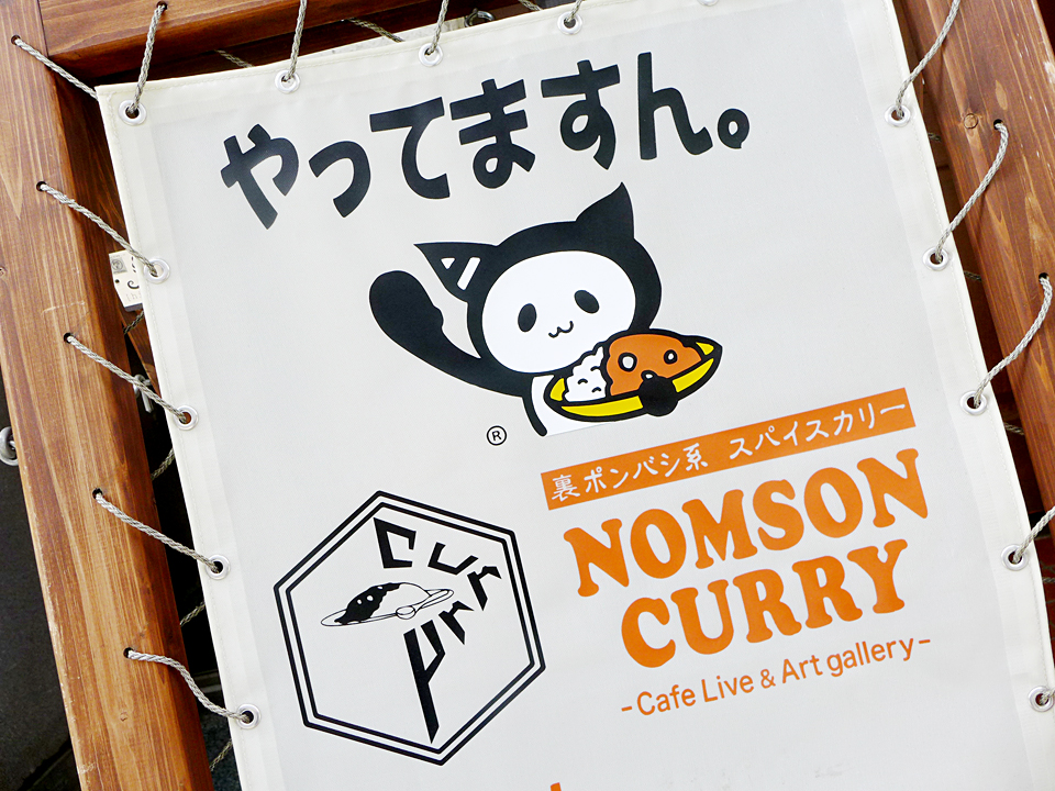 NOMSON CURRY0201