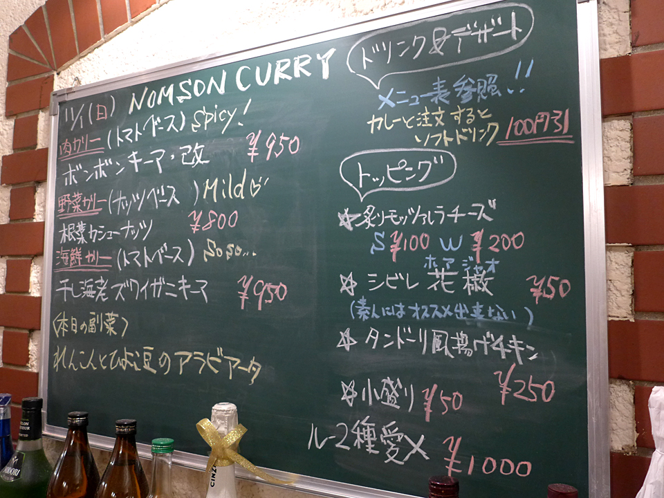NOMSON CURRY0204