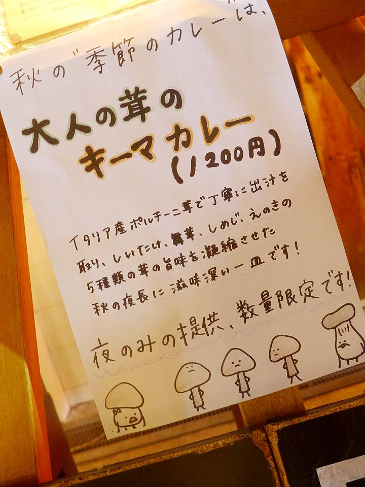 パンニャ(11月限定)04