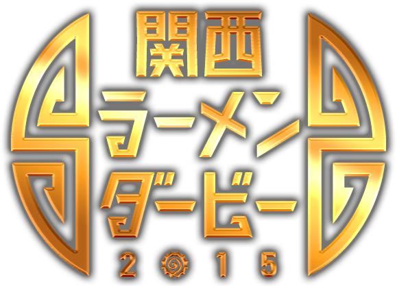 関西ラーメンダービー201501
