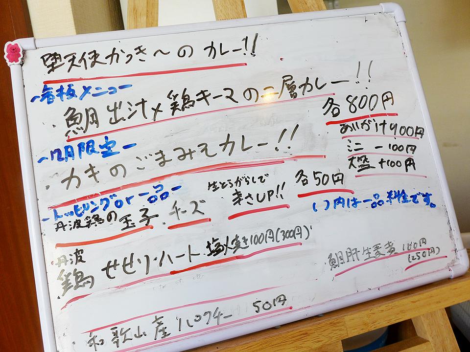 昼営業堕天使かっきー(201512)04