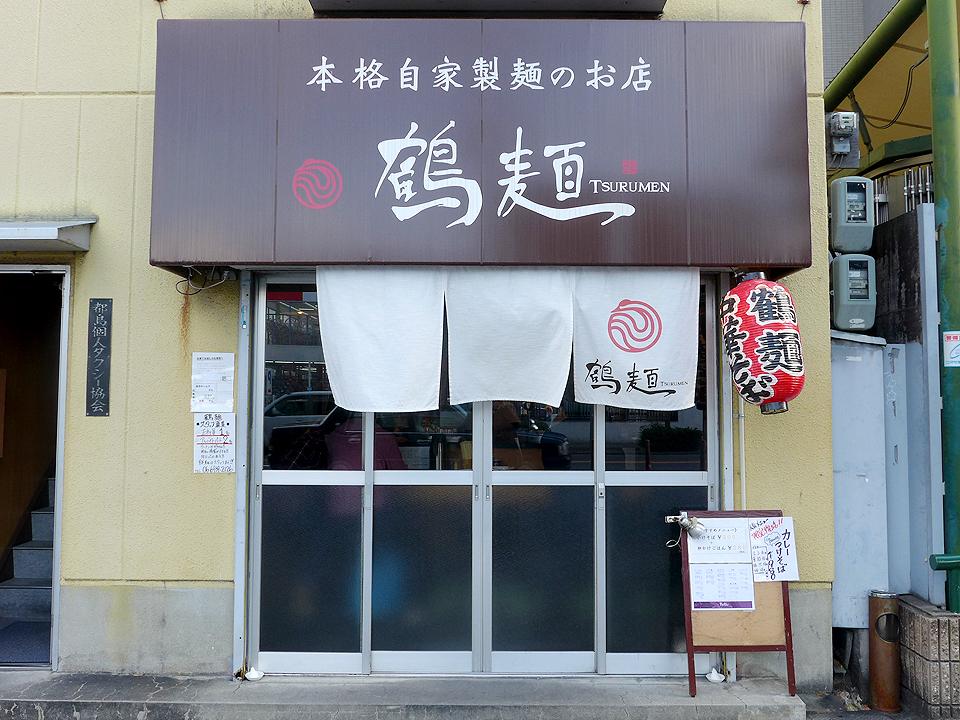 鶴麺(カレーつけそば)02