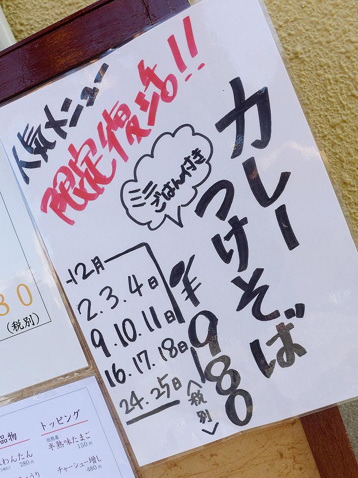 鶴麺(カレーつけそば)03