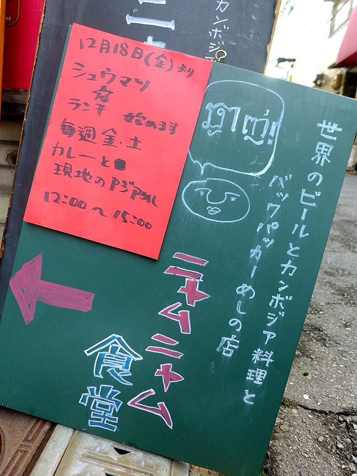 ニャムニャム食堂(ランチ)02