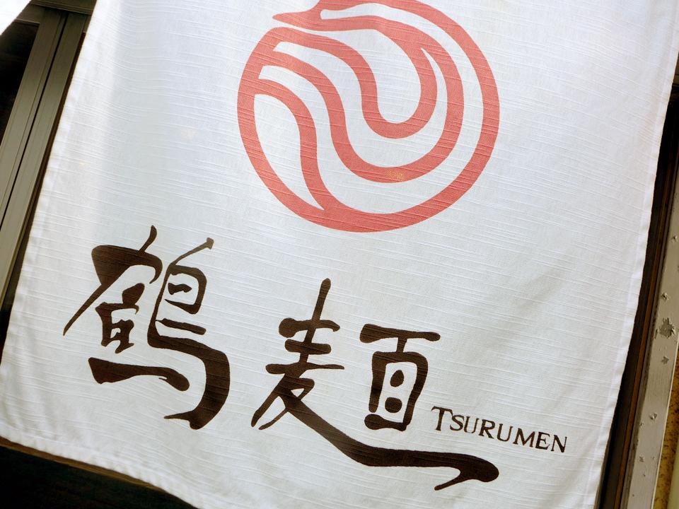 鶴麺(カレーつけそば)12