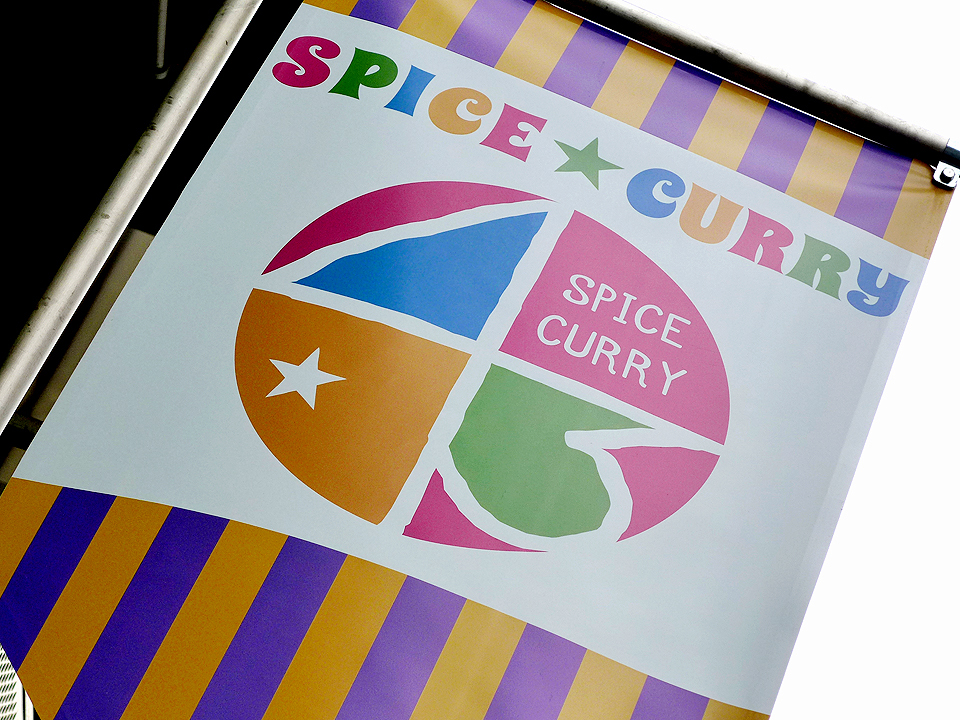SPICE CURRY 43(201512)03