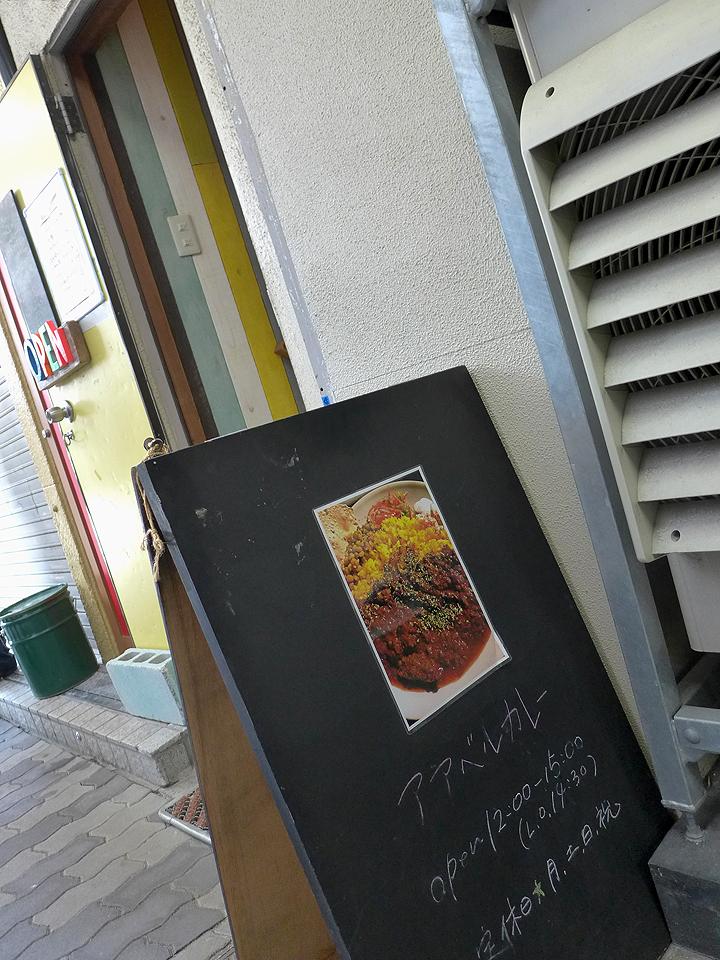アアベルカレー(バンコラスト)02