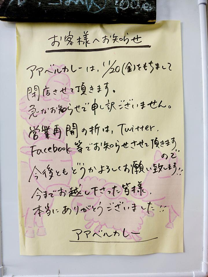 アアベルカレー(バンコラスト)04