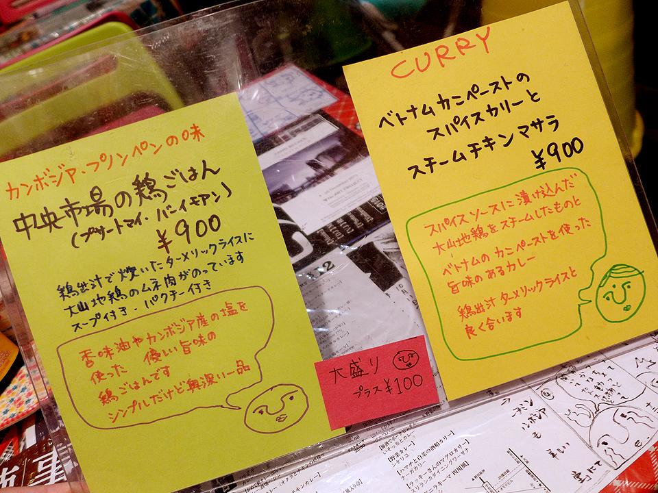 ニャムニャム食堂(ランチ)04