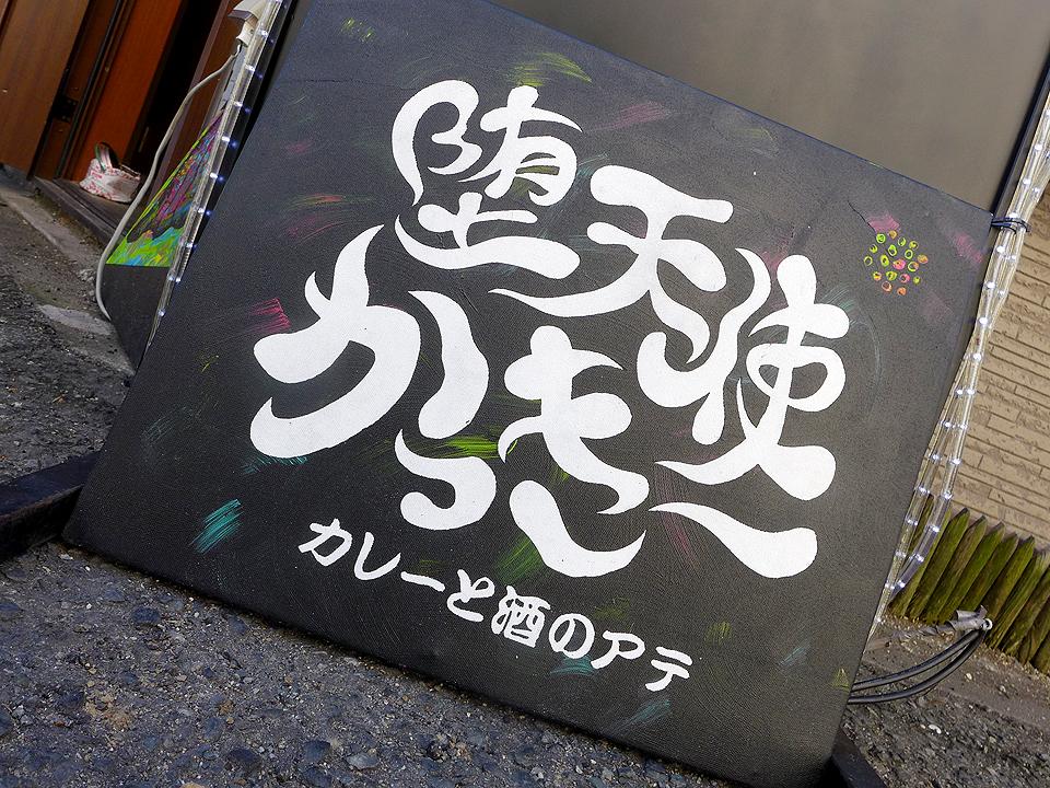 昼営業堕天使かっきー(201512)01
