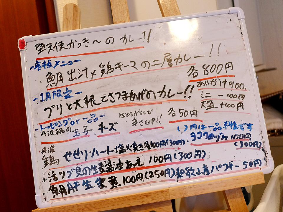 昼営業堕天使かっきー(201601)03