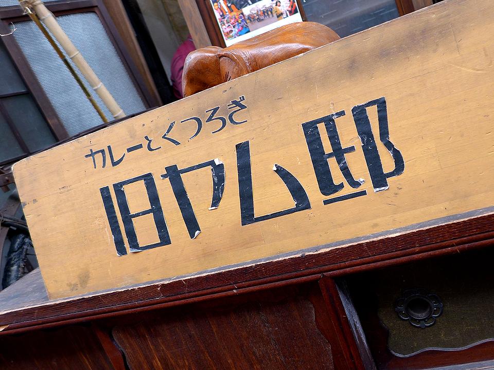 旧ヤム邸空堀(201601)01