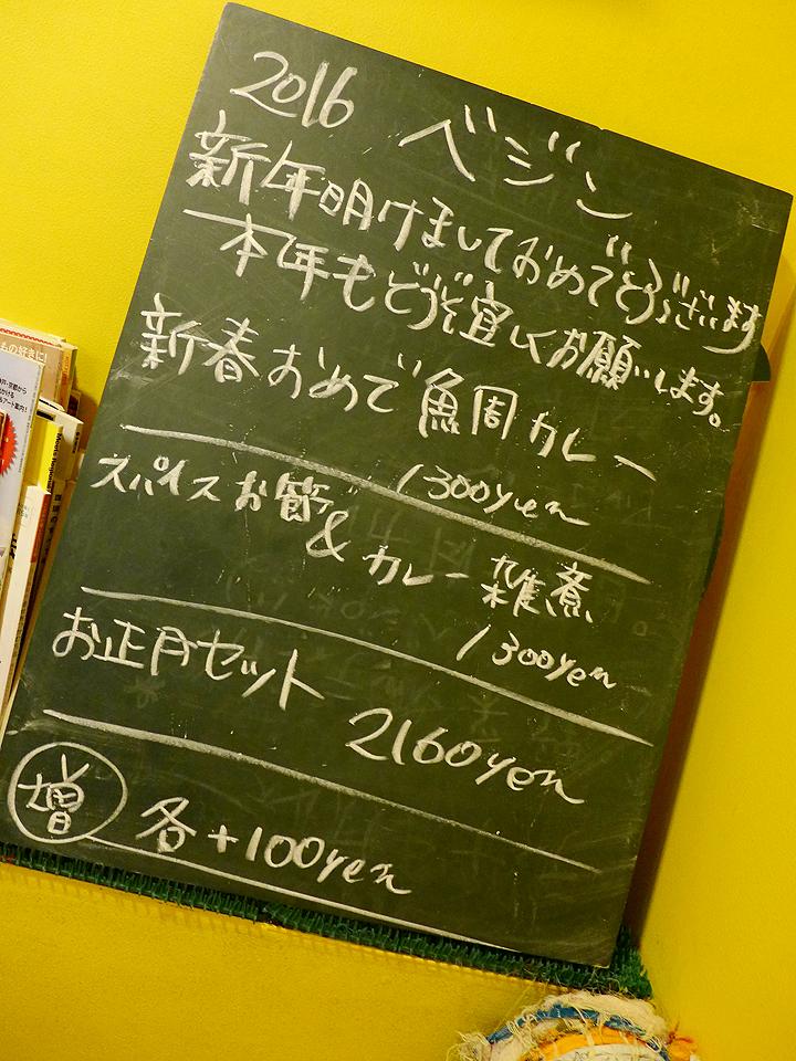 ベジン(201601)04