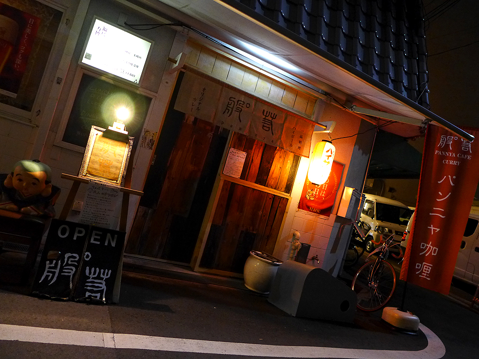 パンニャ福島(201601)02