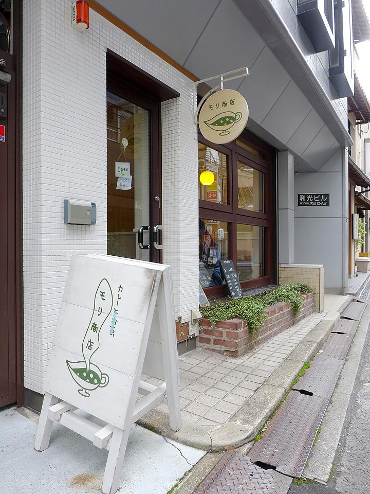 モリ商店(201601)09