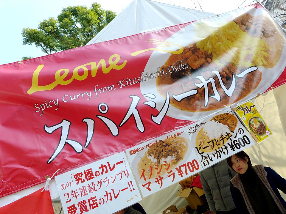 Leone(とんど祭り)02