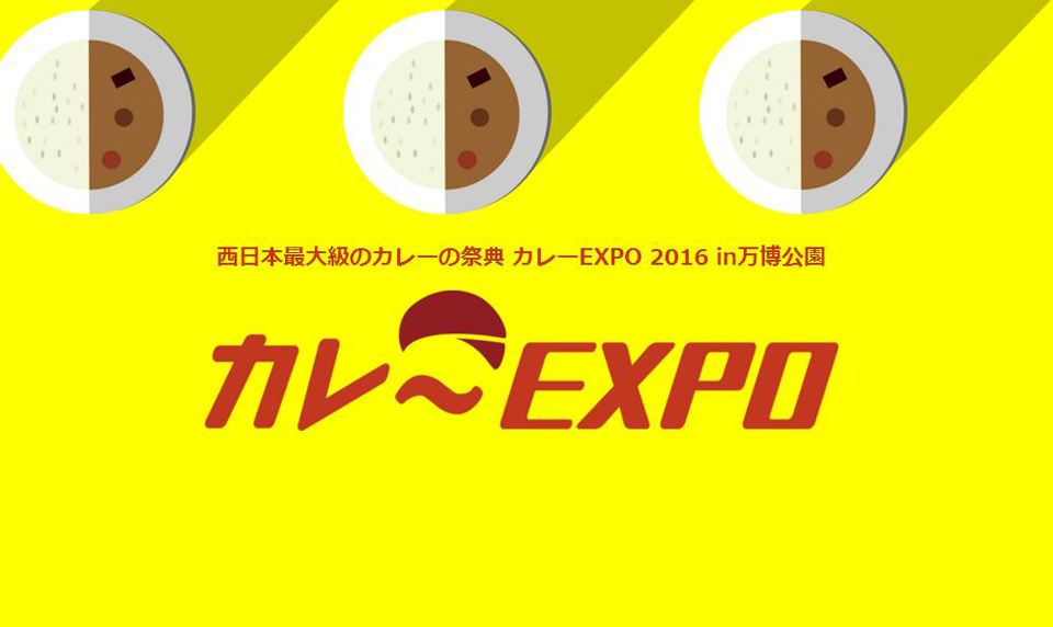 カレーEXPO告知(201602)