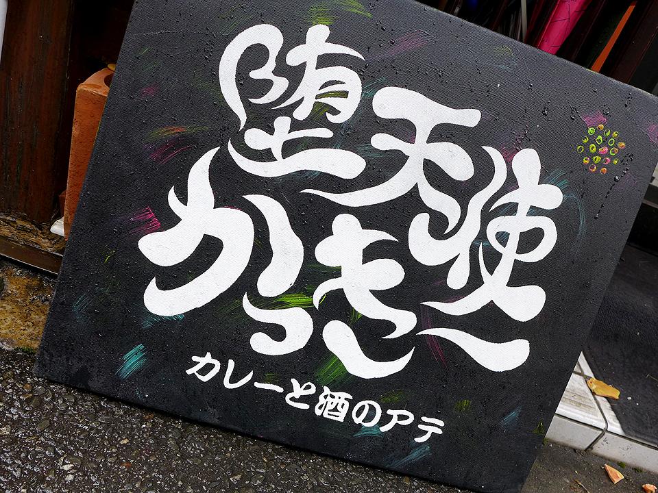 かっきー×いそっちカレー(201602)01