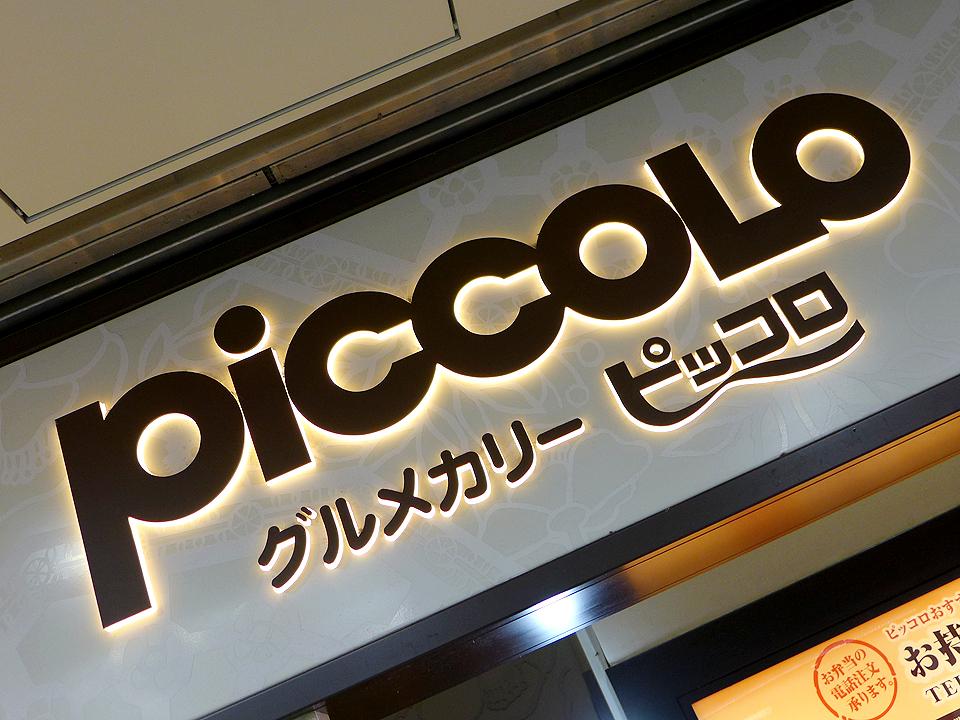 ピッコロ(201601)01
