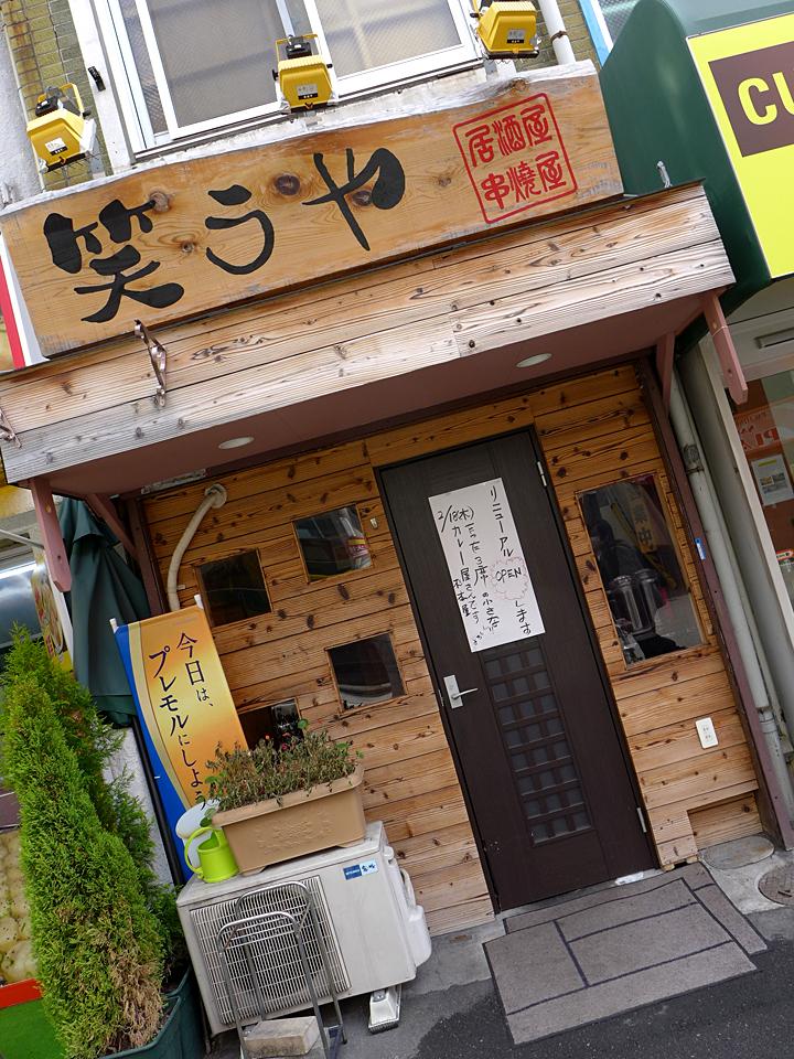 杉もと屋(201602)11