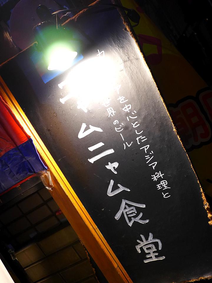 ニャムニャム食堂(201601)01