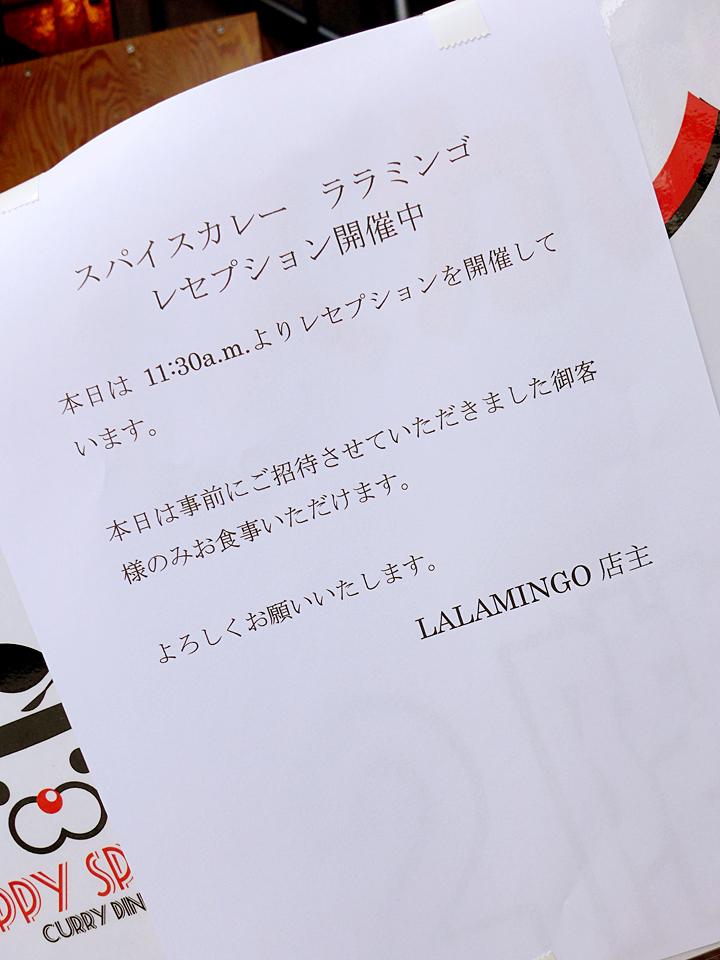 ララミンゴ(201602)09