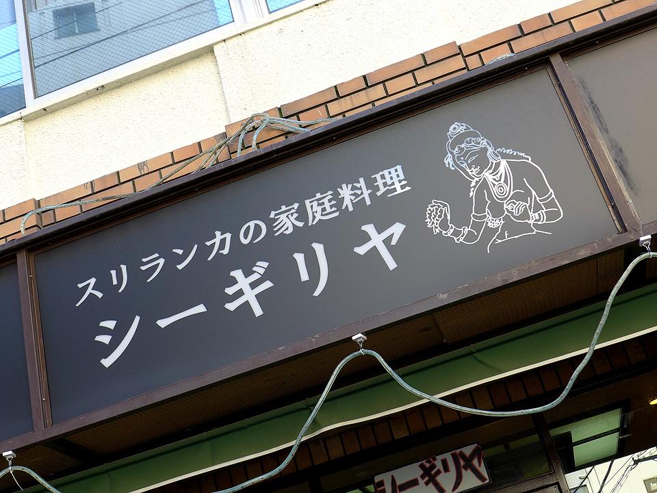 シーギリヤ(201601)01