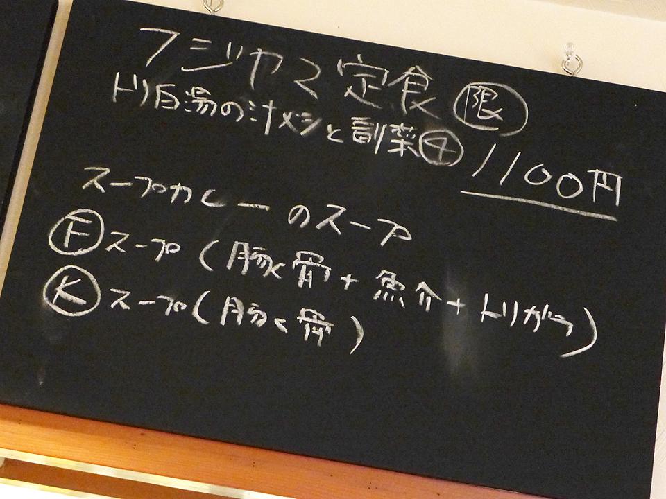 フジヤマコータ(201601)05