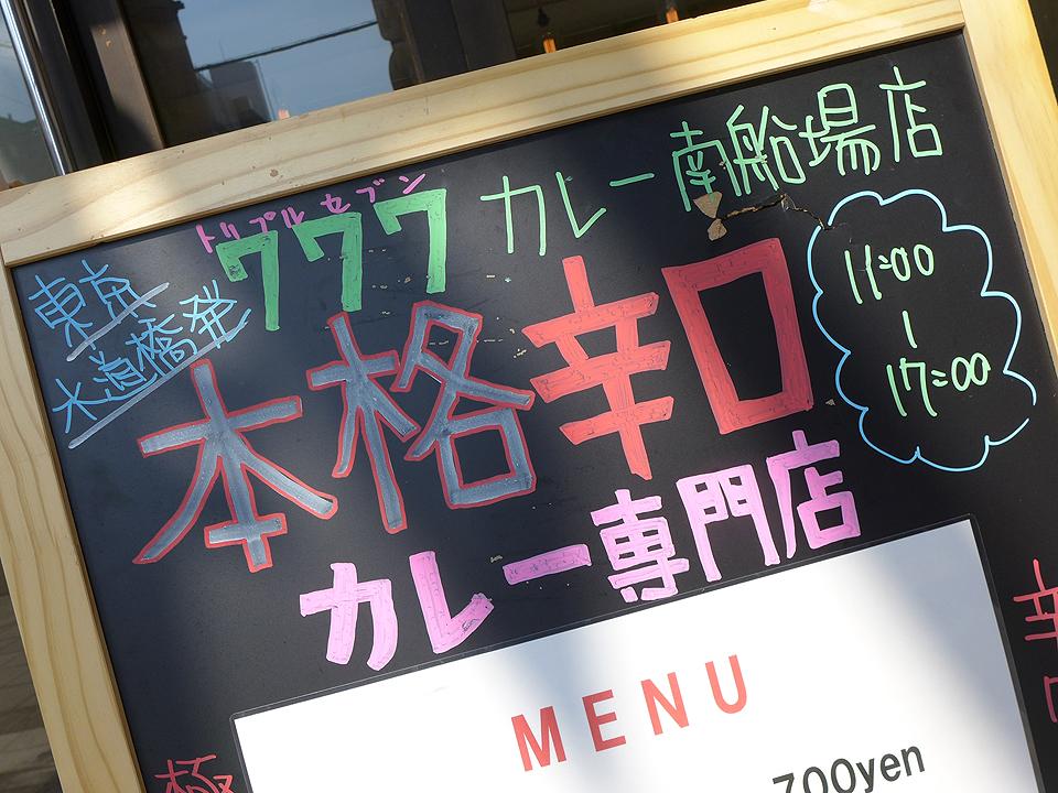 トリプルセブン大阪南船場サテライト店(201602)01