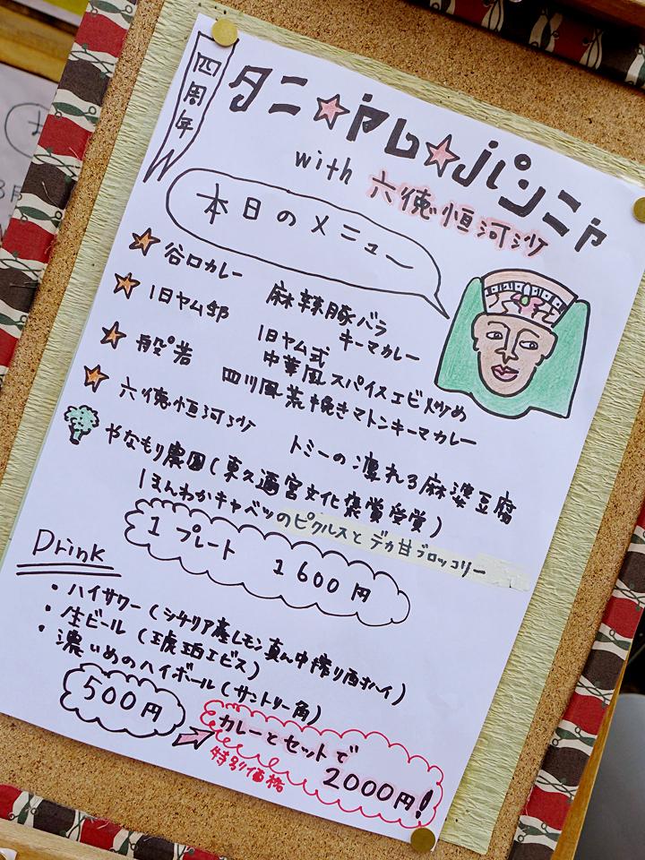 タニヤムパンニャ(201602)04