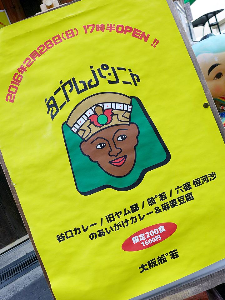 タニヤムパンニャ(201602)01