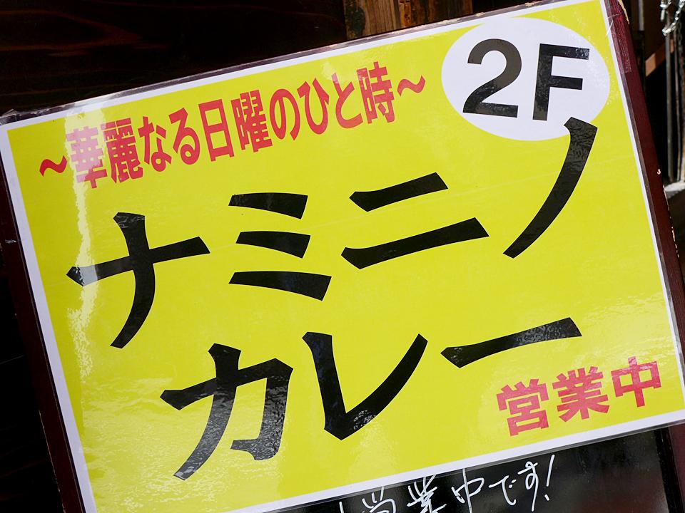 ナミニノカレー(201603)01