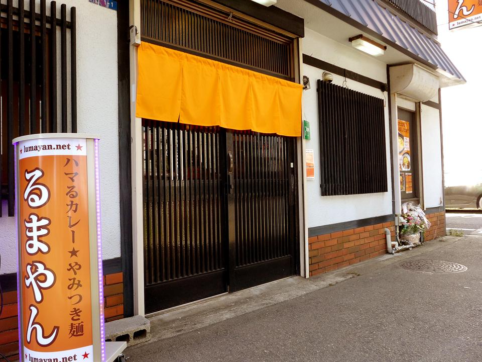 るまやん(201603)02