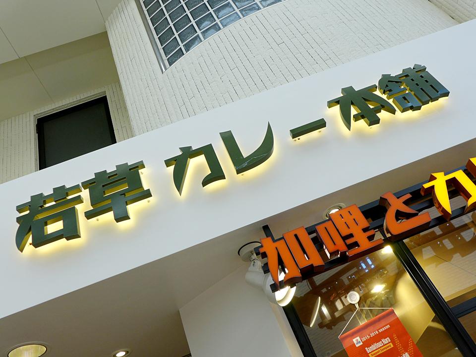 若草カレー本舗(201602)01