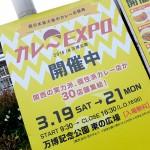 『カレーEXPO 2016 in 万博公園』~西日本最大級のカレーの祭典が遂に開幕☆~