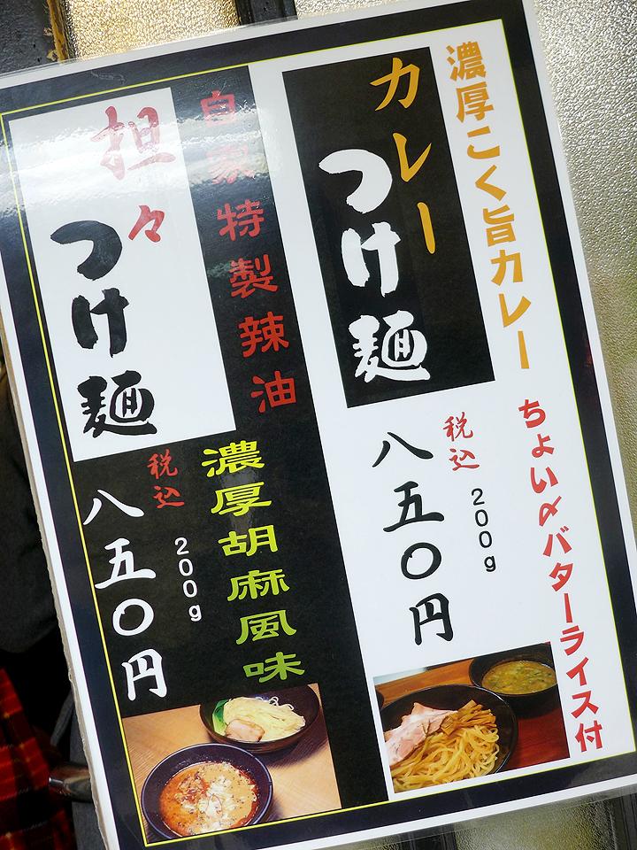 上方屋五郎エ門(201604)08