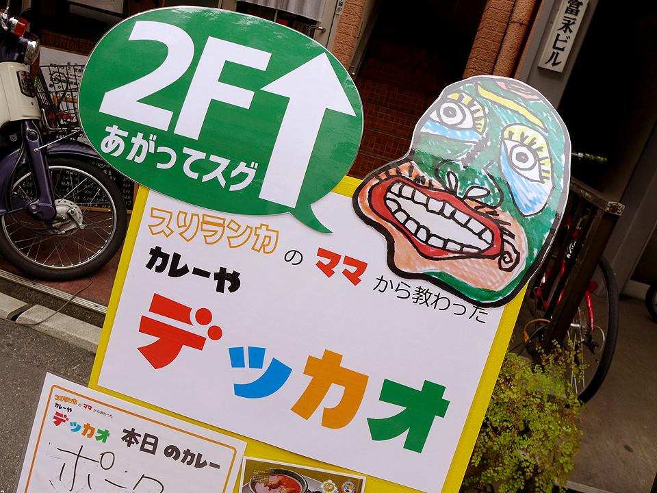 カレーやデッカオ(201604)01