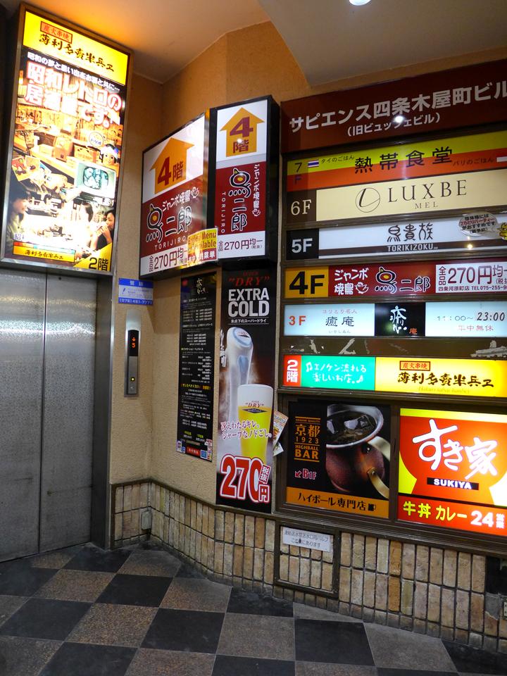 熱帯食堂瓦町店(201604)02