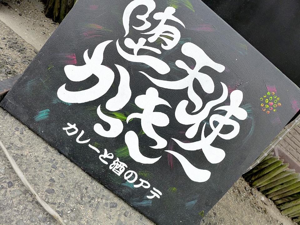 昼営業堕天使かっきー(201604)01