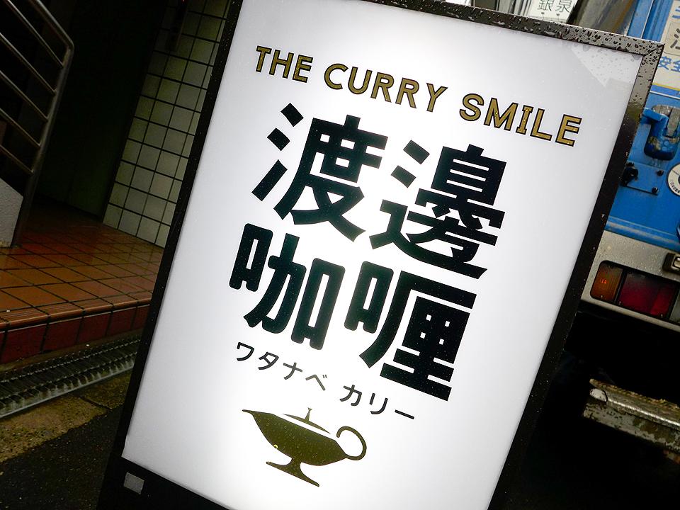 渡邊咖哩(201604)01