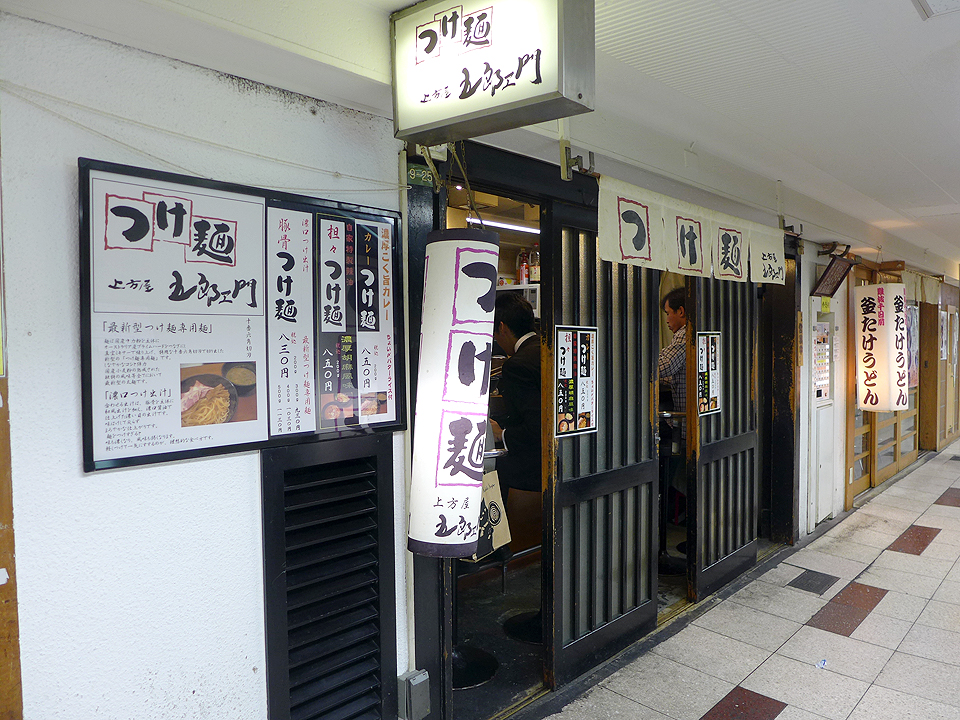 上方屋五郎エ門(201604)02