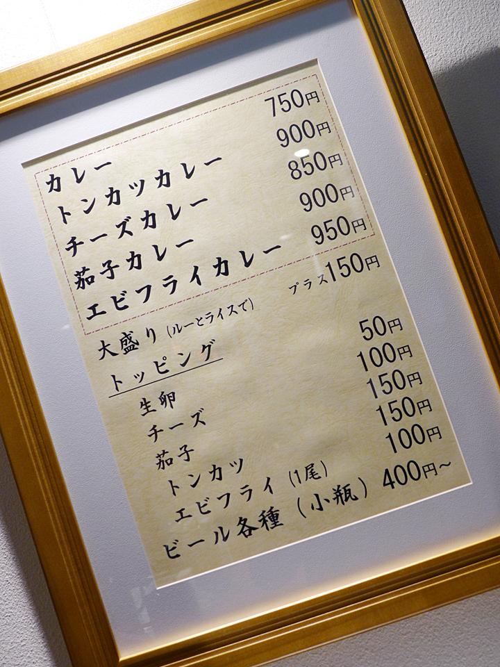 白銀亭本町駅店(201604)03