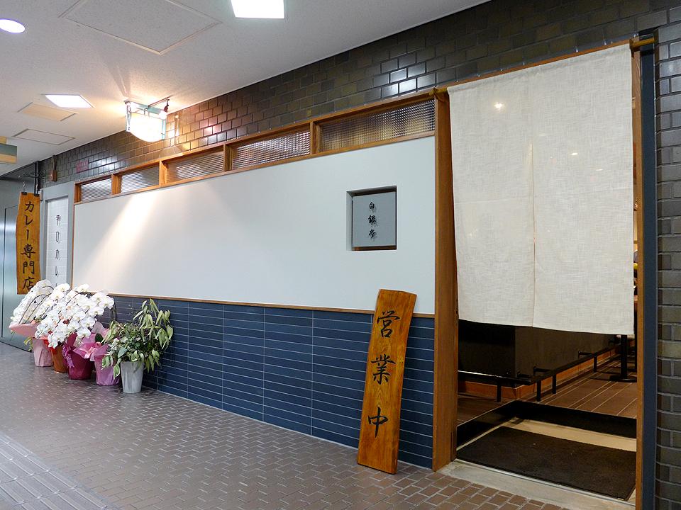 白銀亭本町駅店(201604)02