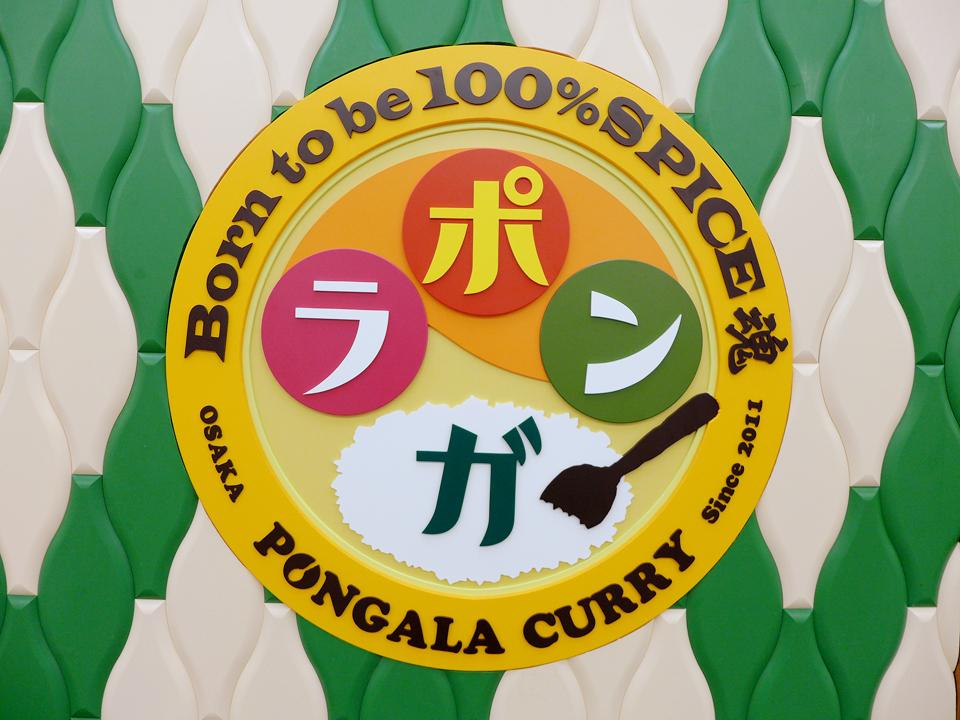 ポンガラカレー(201604)01