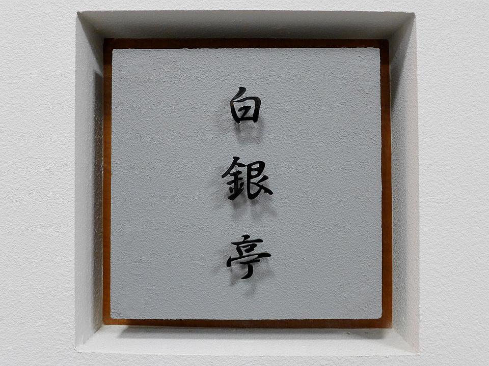 白銀亭本町駅店(201604)01