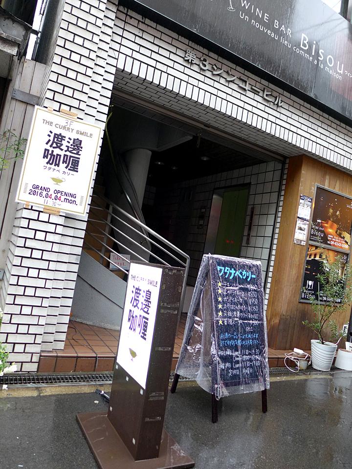 渡邊咖哩(201604)02